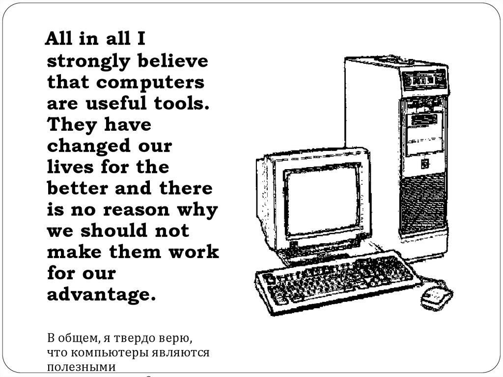 role of computers in modern life Computer teaching plays a key role in the modern systems  other components of daily life,  the role of computers in education before looking at the pros.