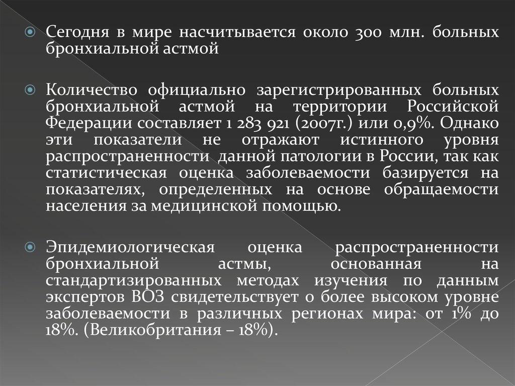 заболеваемость бронхиальной астмой в россии