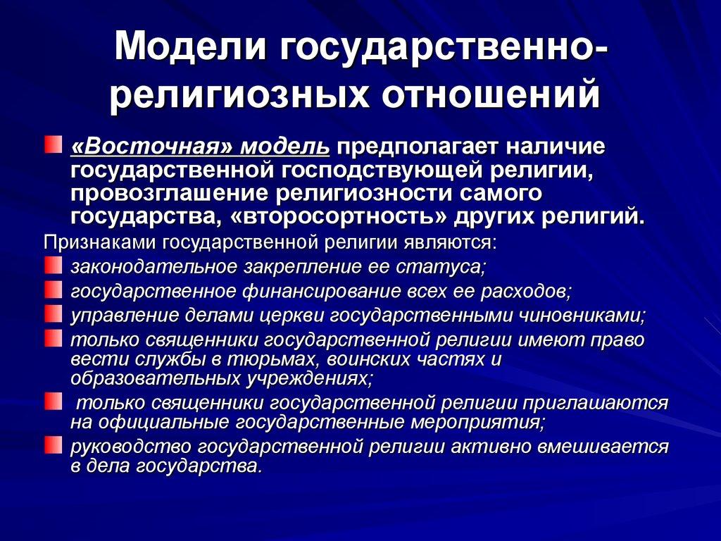 Основные модели государственно конфессиональных отношений