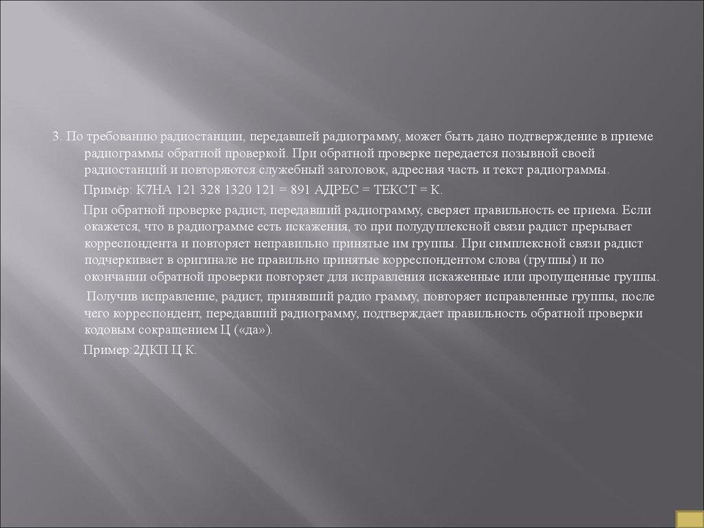 Приказ Минтранса РФ от 21.12.2010 N 286