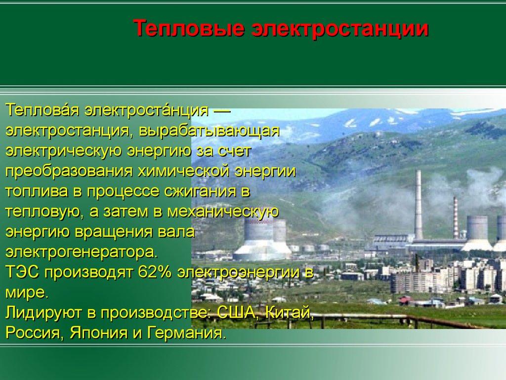 схема производства электроэнергии на атомной станции