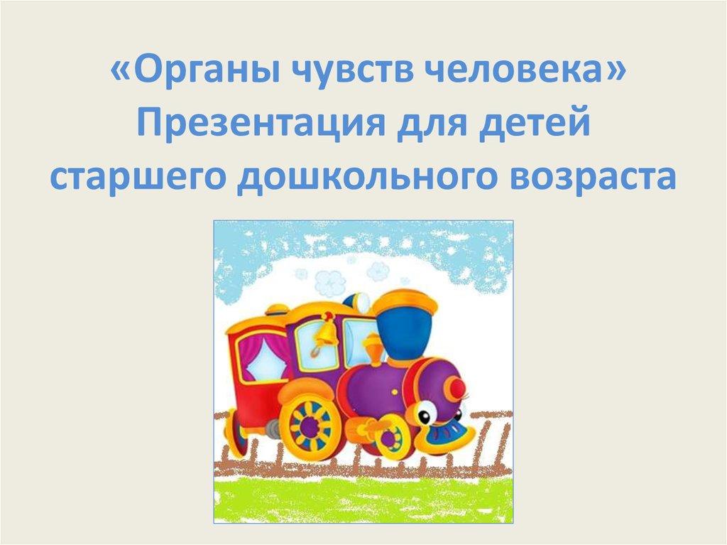 Презентация для детей старшего дошкольного возраста