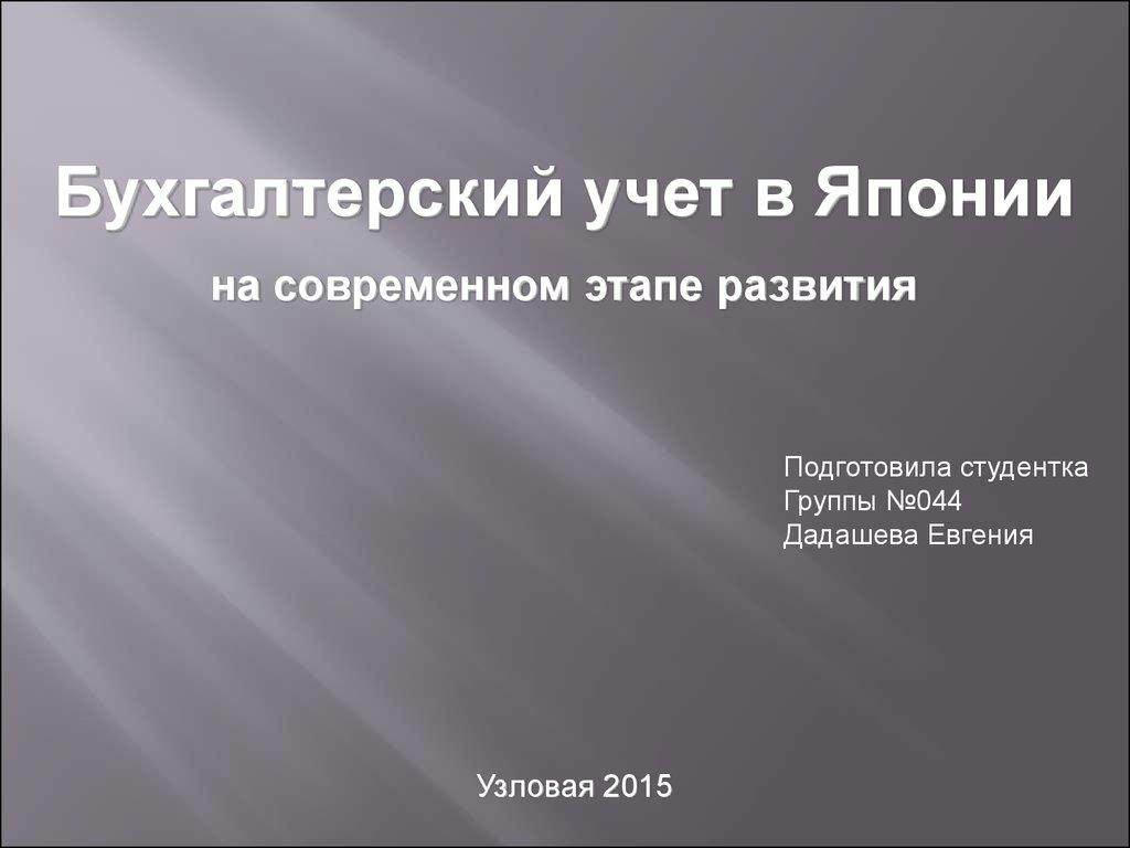 презентация на тему бухгалтерсий учёт