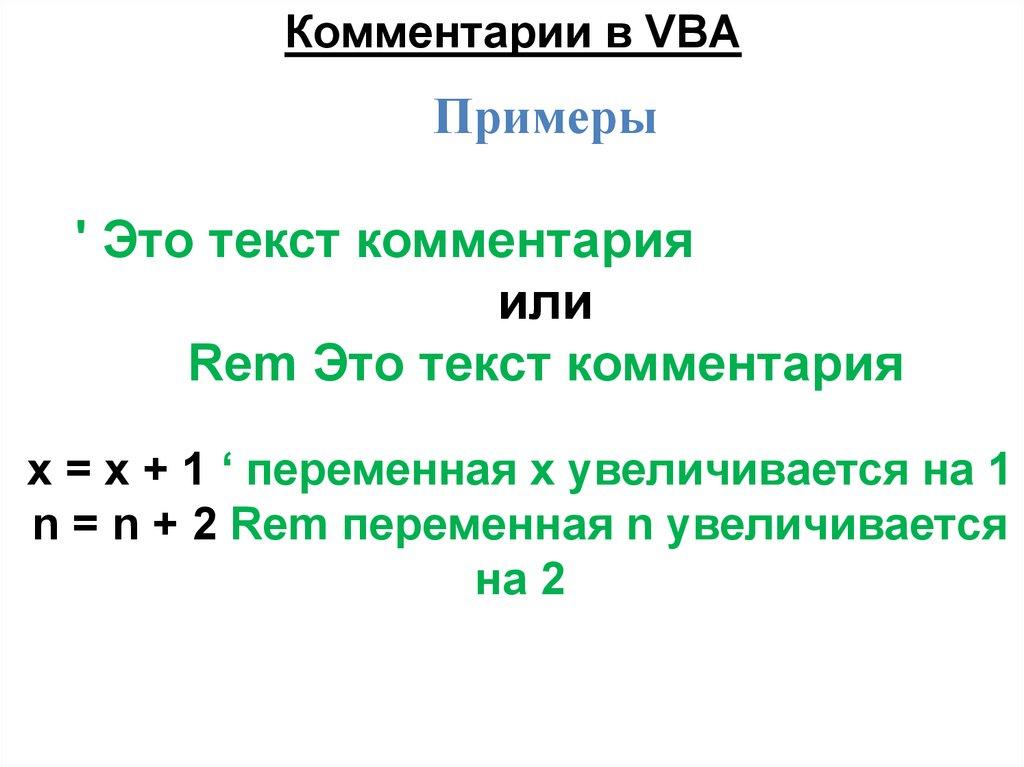 тема 1 знакомство с visual basic