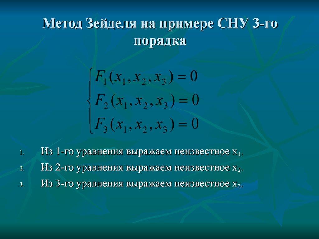 Методом половинного деления уточнить корень уравнения f(x) ?