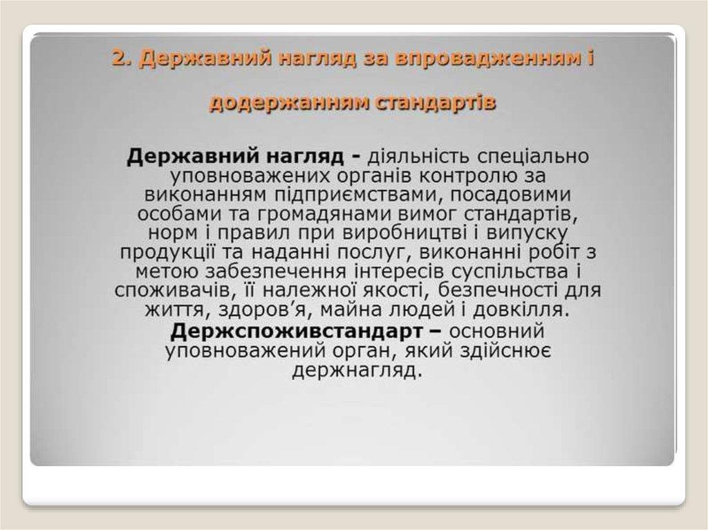 органи державної влади зі спеціальним статусом