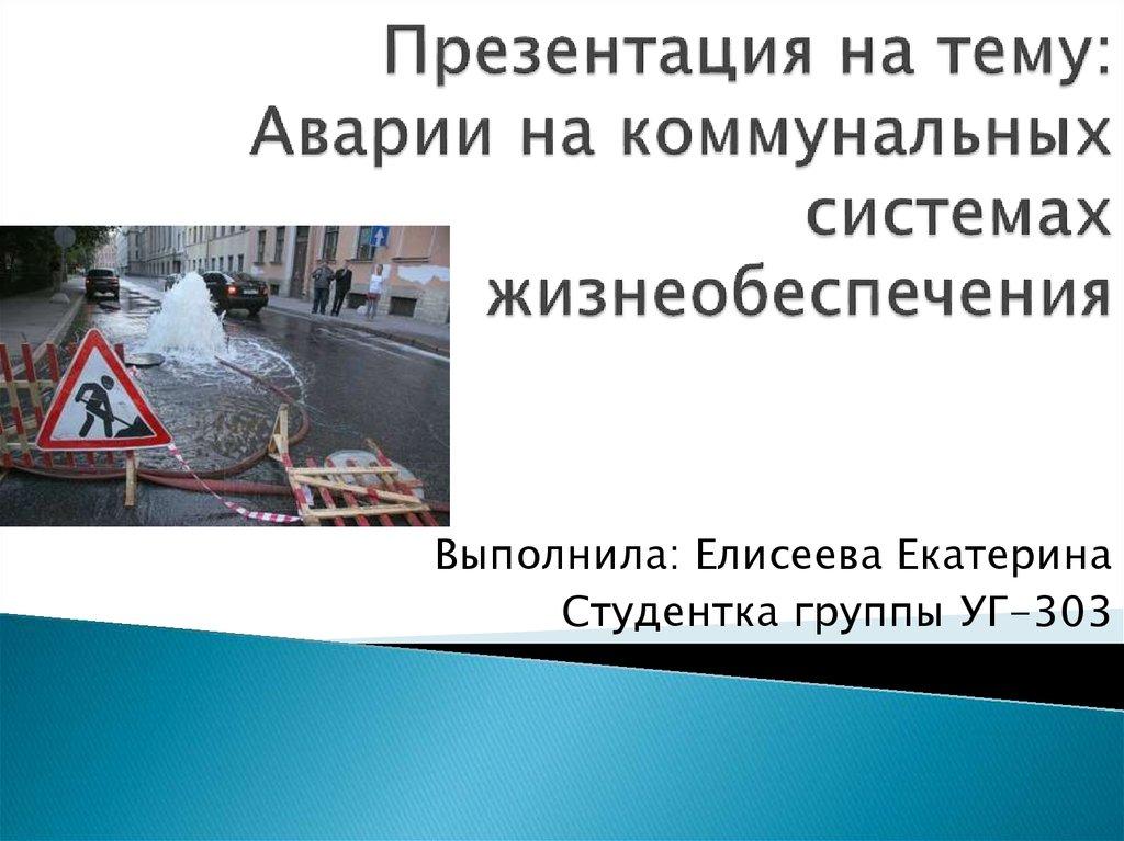 аварии на коммунальных системах жизнеобеспечения реферат