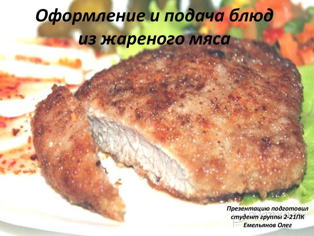 Лучшие блюда из телятины рецепты с фото