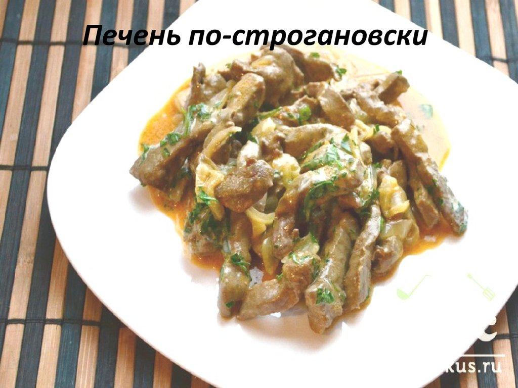Печенка по строгановски рецепт с пошагово в