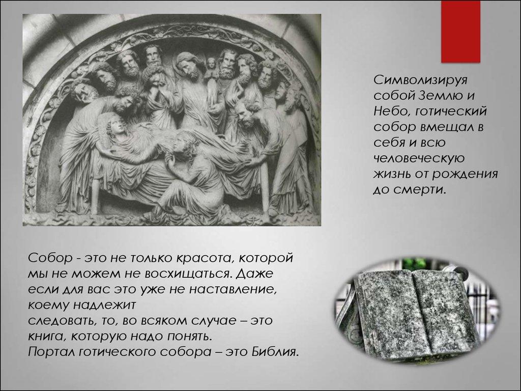 презентация на тему готические соборы