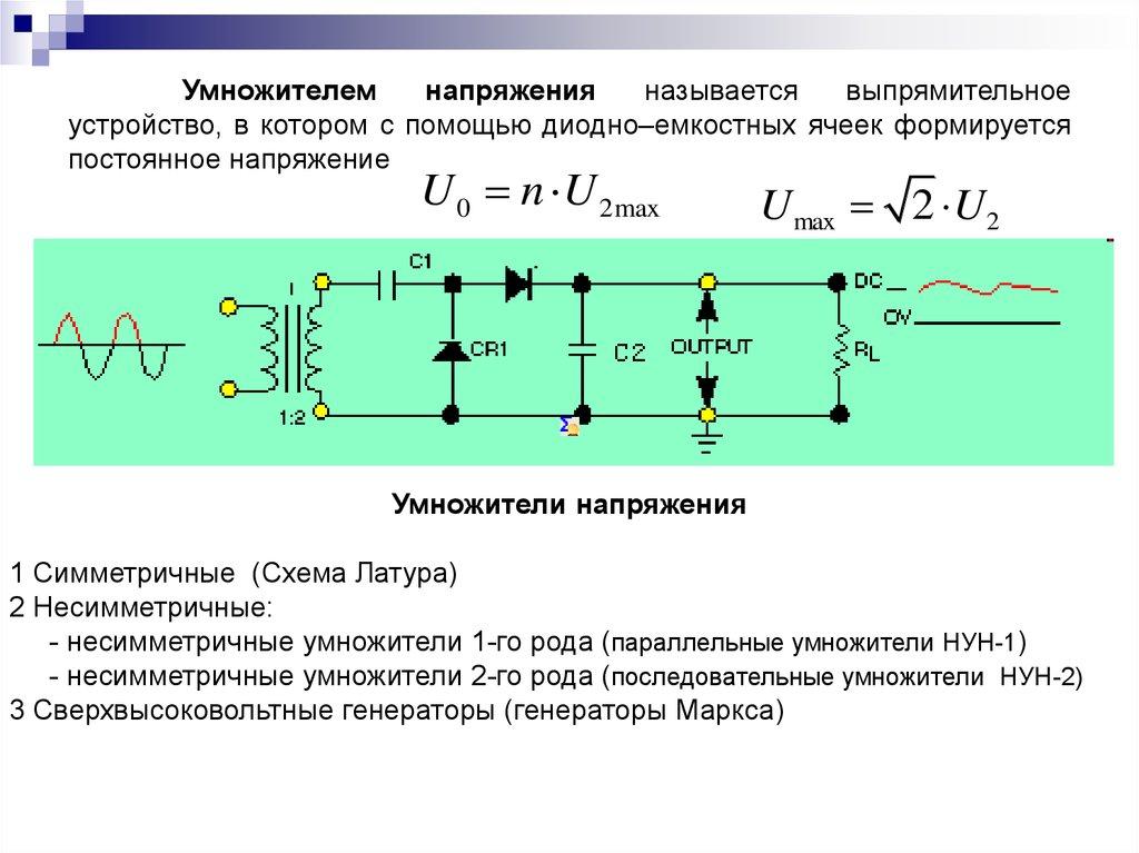 Умножитель от телевизора УН-9/27-1,3 | Катушки Тесла и все ...