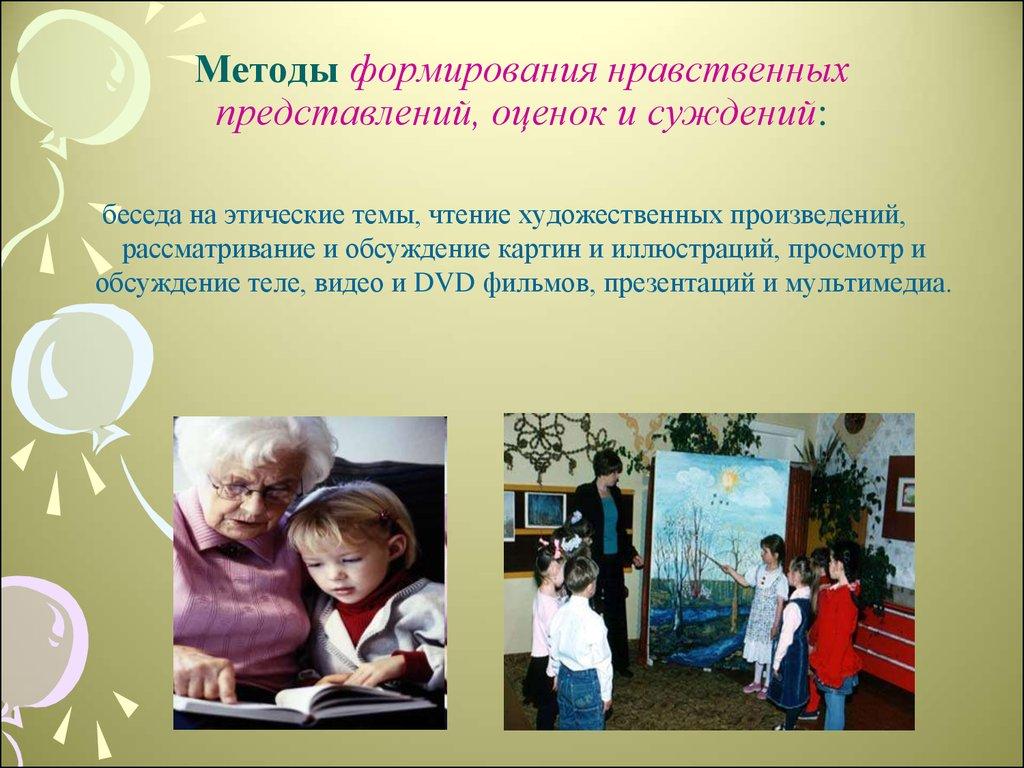 Курсовая работа Нравственное воспитание дошкольников в