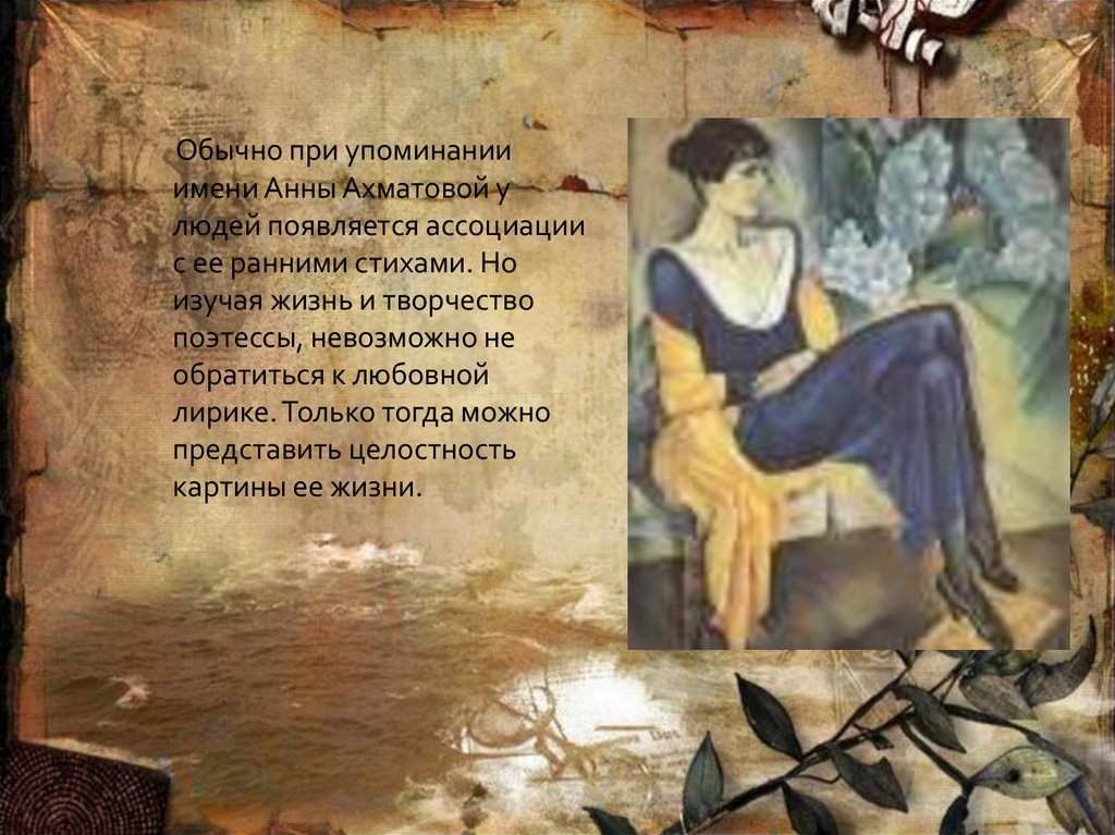 праздником Воскресения анна ахматова стихи об имени данном