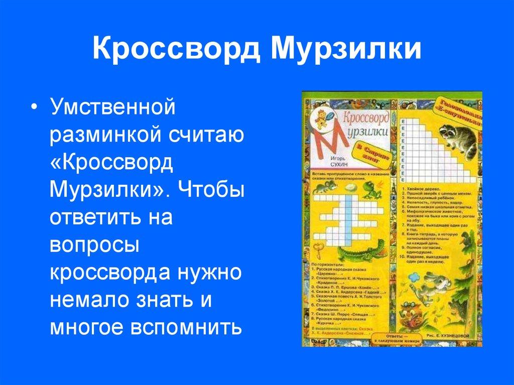 Как сделать проект детский журнал мурзилка 2 класс
