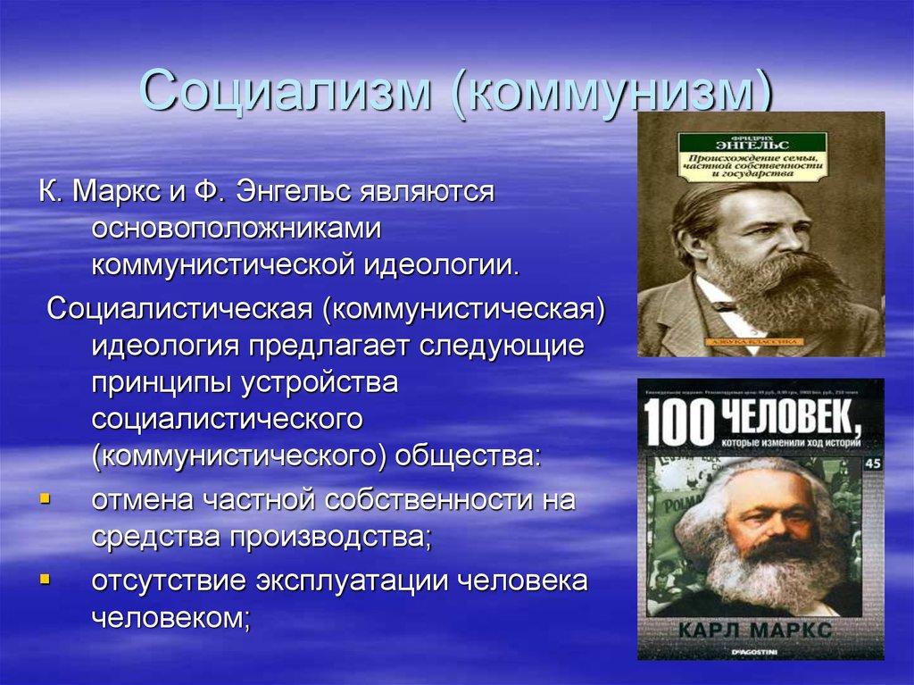 Реферат Политические идеологии Социализм как политическая идеология реферат