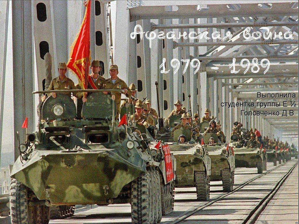 15 февраля по всей стране проходят различные акции в память о 14 тысячах солдат, которые не вернулись с кровавых полей афганской войны
