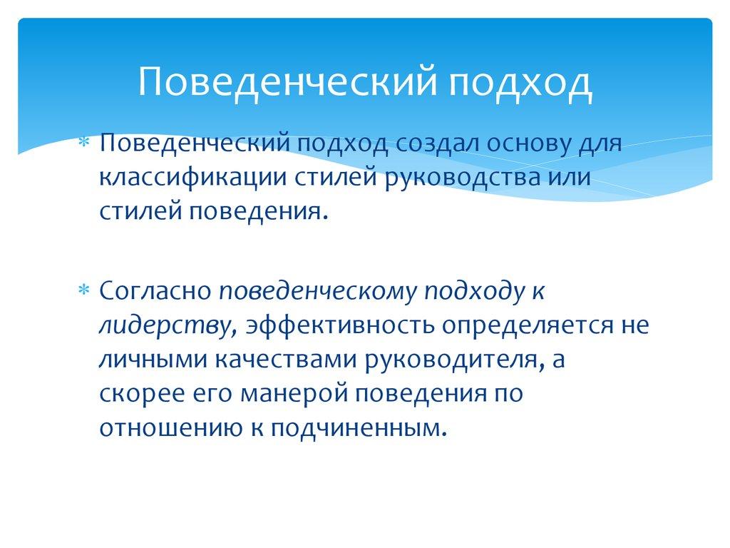 Психологические Аспекты Управления Руководитель И Руководство Менеджмент