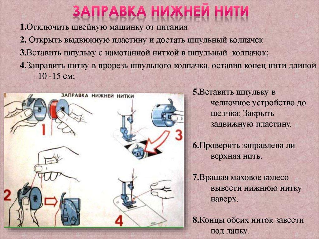 Схема заправки ниток в швейную машинку