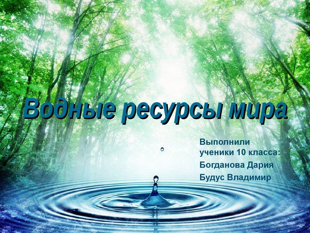 Водные Ресурсы Мира Презентация Скачать