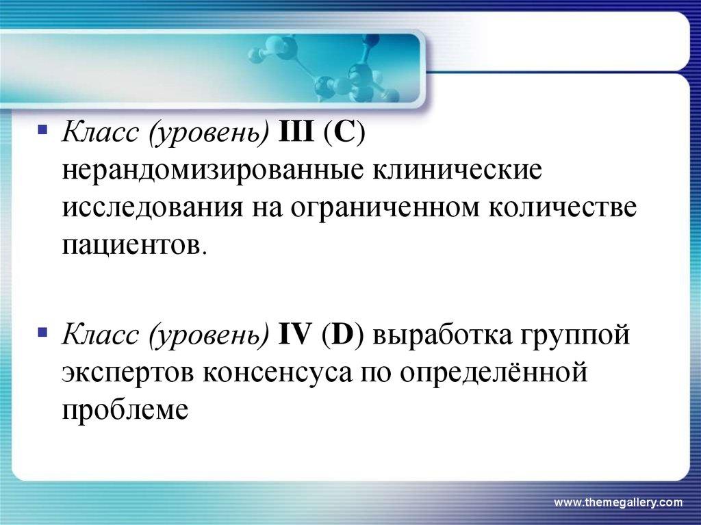 доказательная медицина статины 2016
