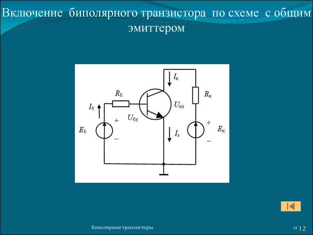 биполярный транзистор схема включения с общей базой