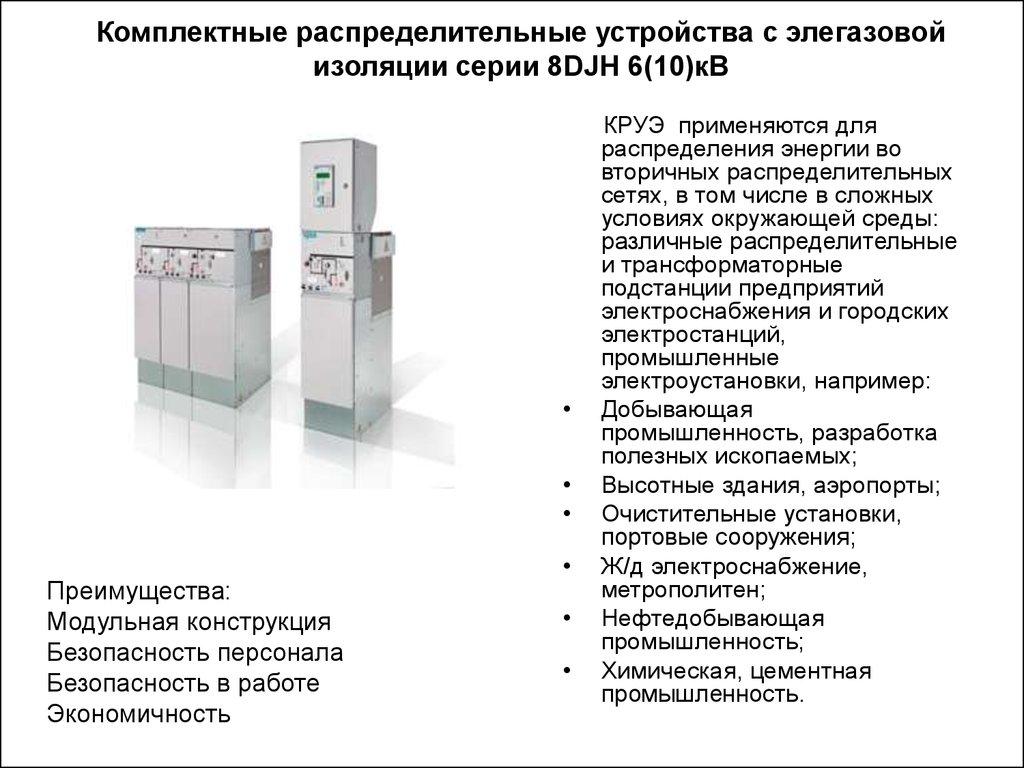 комплектное распределительное устройство презентация