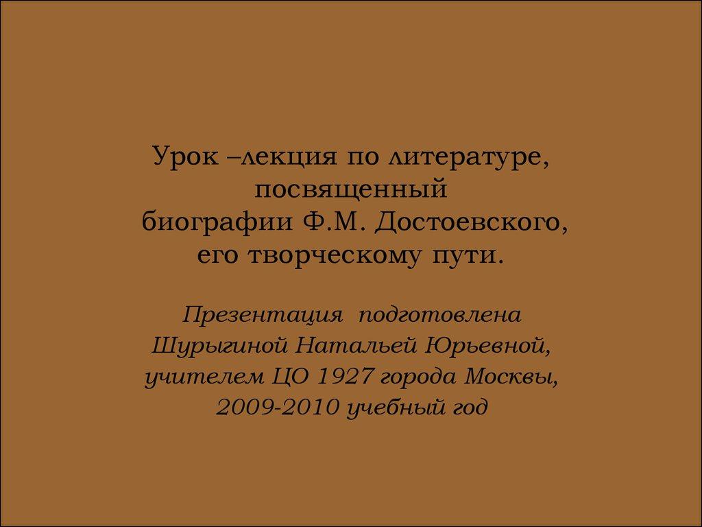 урок презентация по биографии достоевского презентация