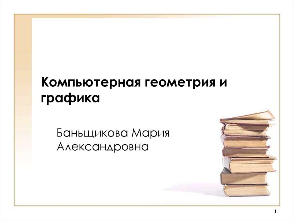 book Positively No