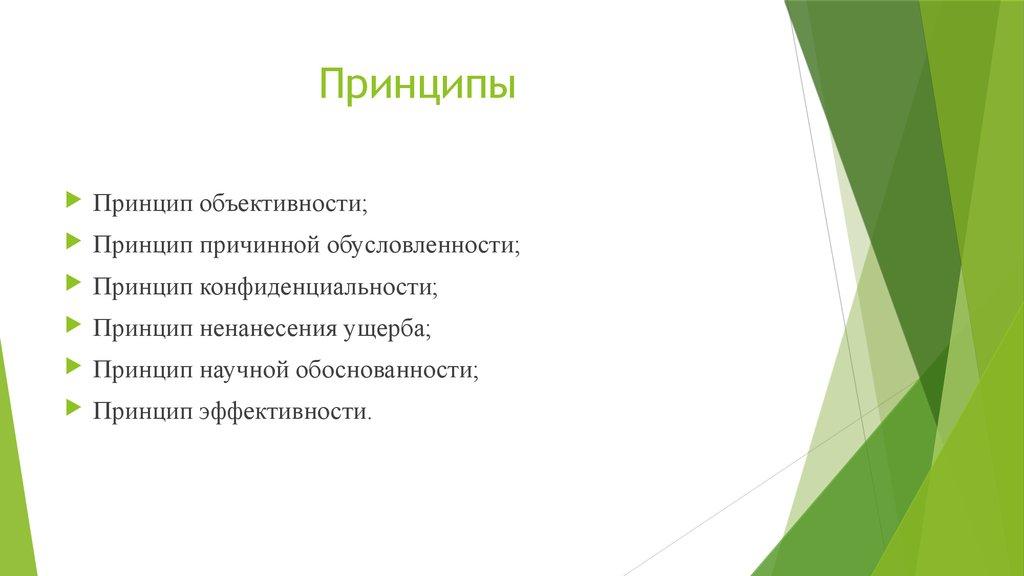 Сластенин В., Исаев И. и др. Педагогика принципы ...
