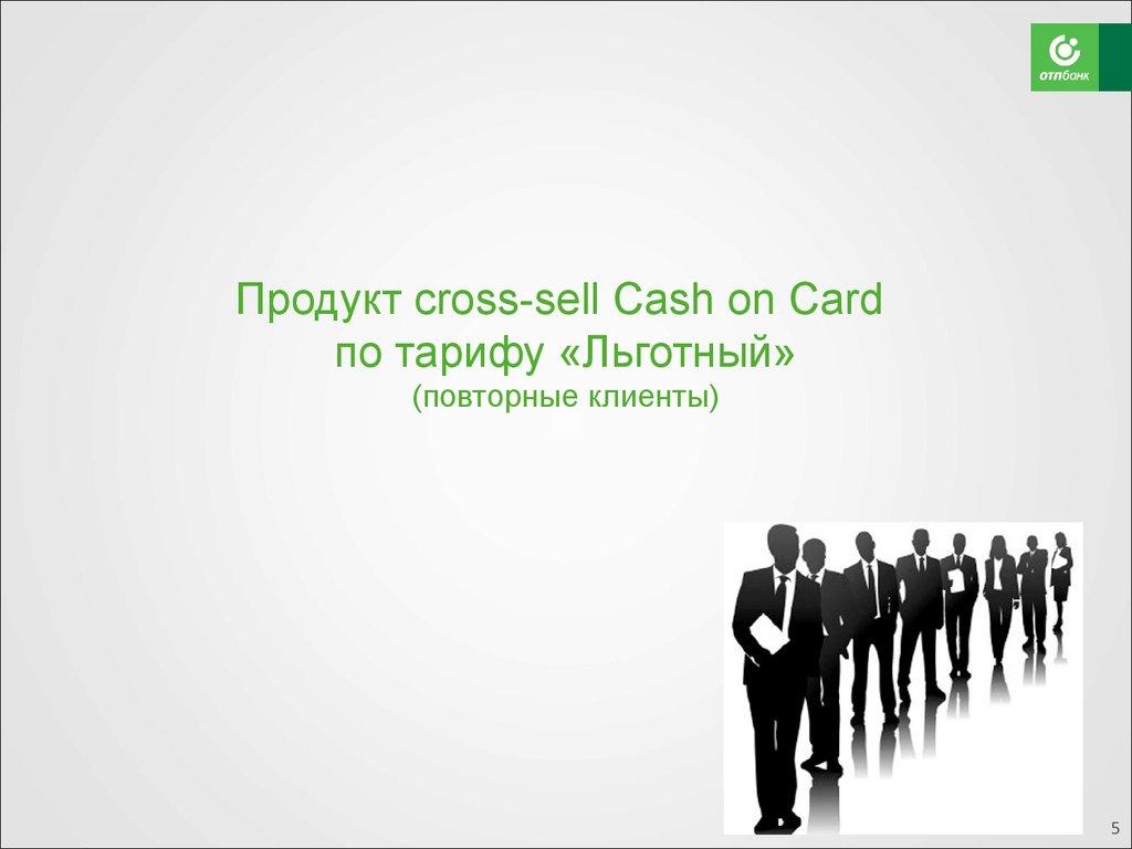 о продаже банка хоум кредит
