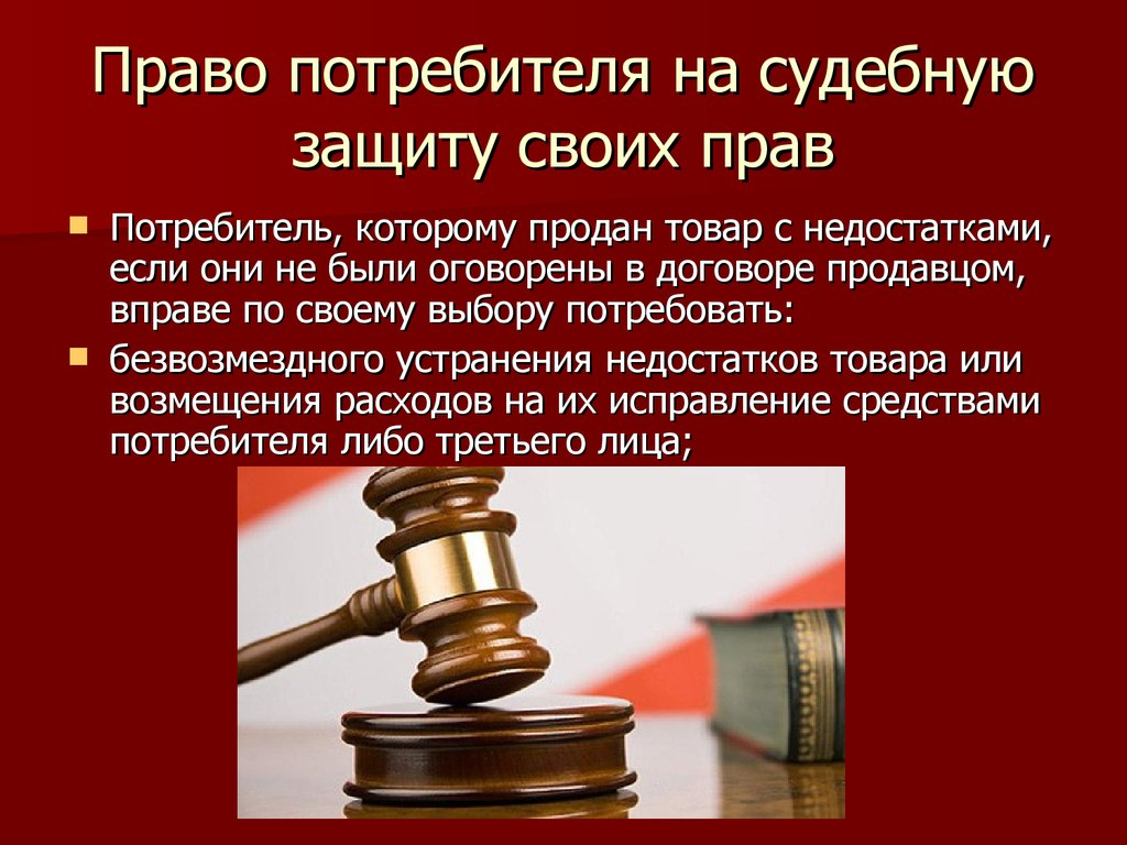защита прав потребителей в суд одной стен
