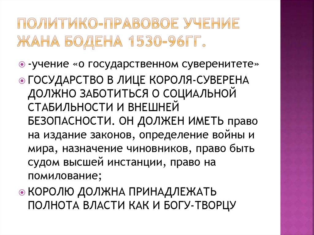 Боде301н