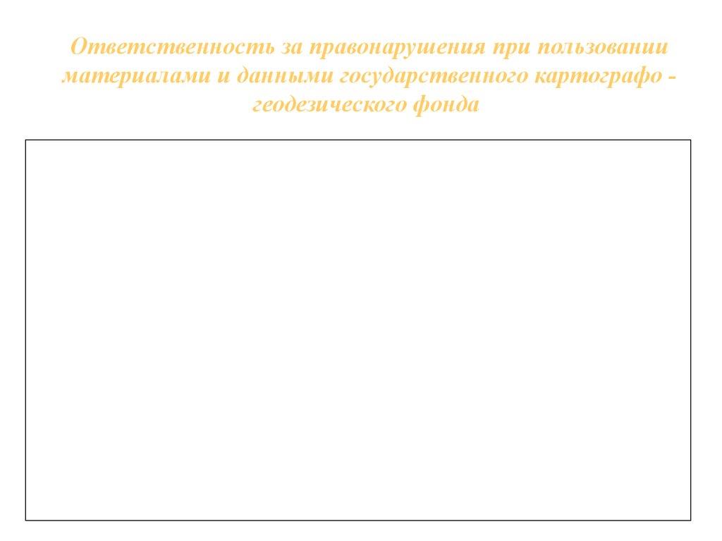 Инструкции О Порядке Допуска Должностных Лиц И Граждан Российской Федерации К Государственной Тайне - фото 11
