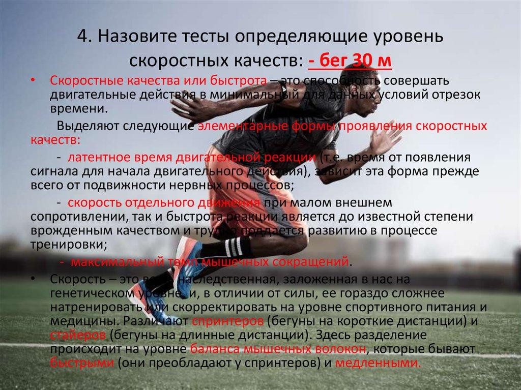 презентация легкая атлетика спринтерский бег