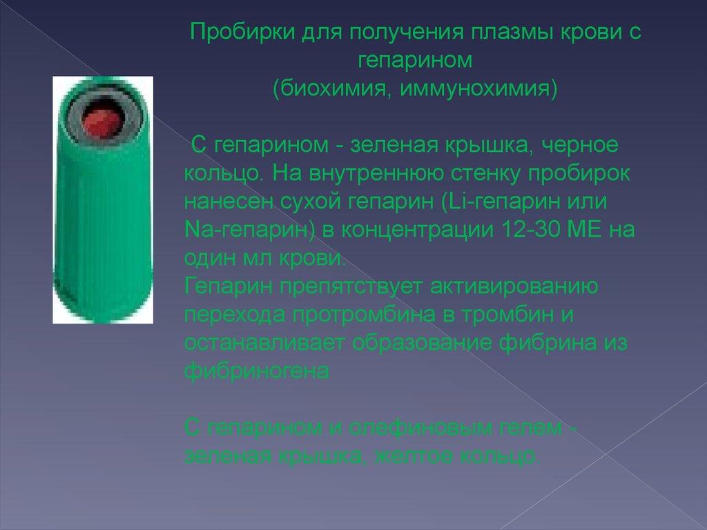 Преаналитический Этап Лабораторных Исследований Презентация Чинкова Ю.д