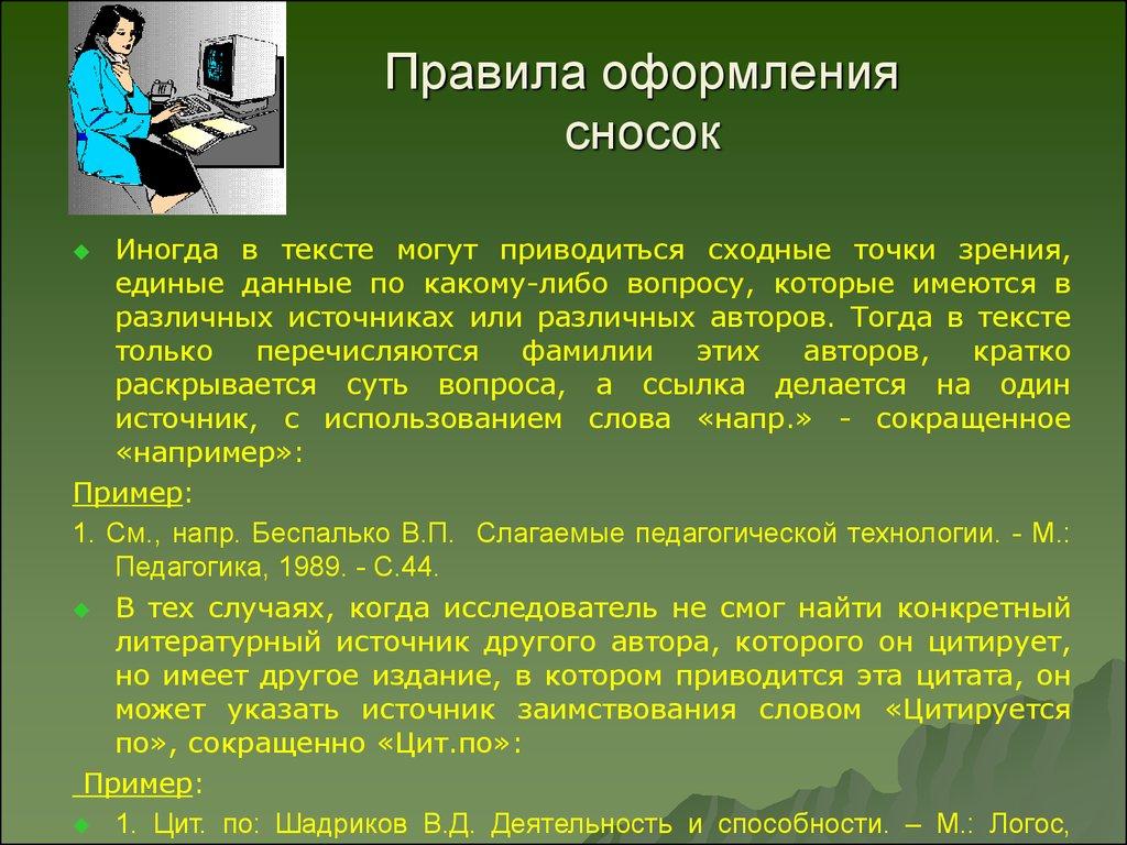 Основные правила оформления списка литературы ВАК ГОСТ  Правила оформления литературы источников диссертации 2017 казахстан