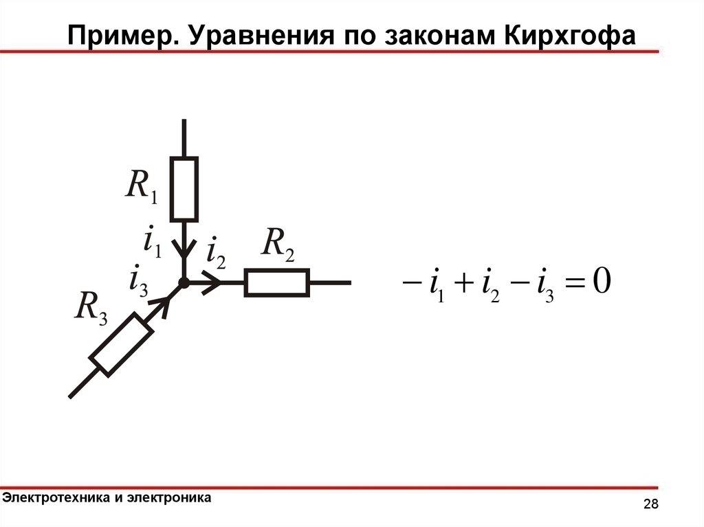 22012014 133 правило кирхгофа так то ент