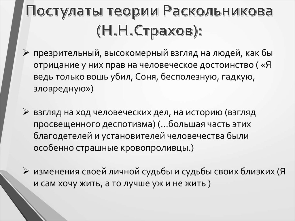 Теория раскольникова и мое отношение к ней