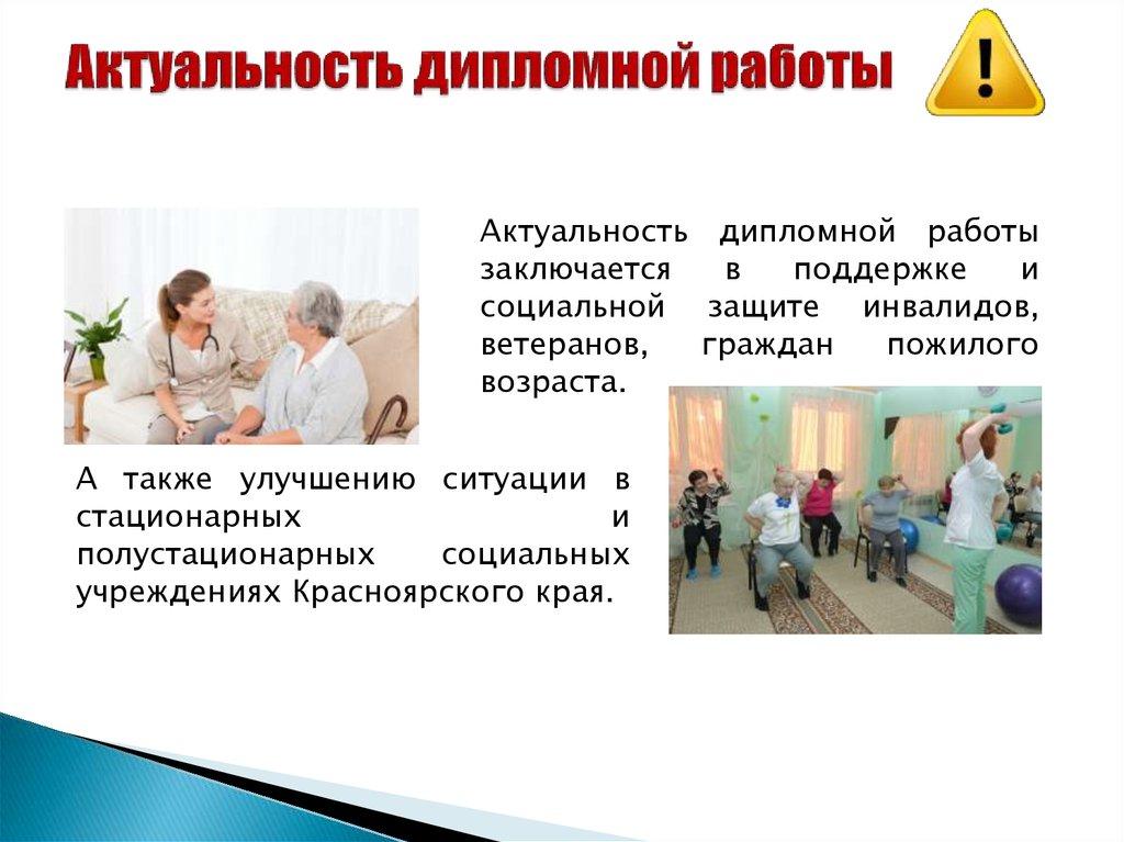 дипломные социальное обеспечение