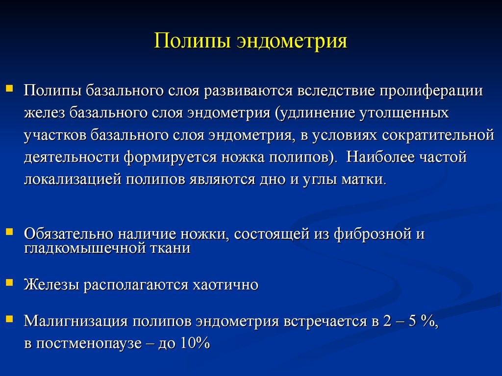 Гиперплазия эндометрия при климаксе