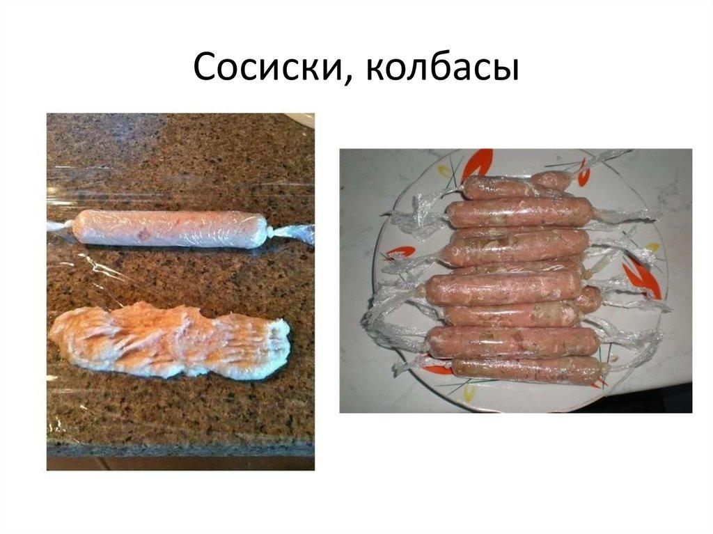 Домашние сосиски из свинины в пищевой пленке рецепт