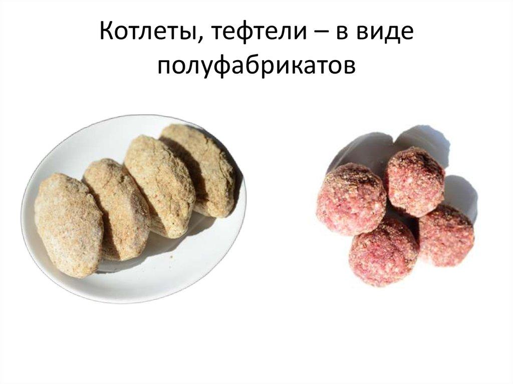 Тефтели полуфабрикаты как приготовить на сковороде
