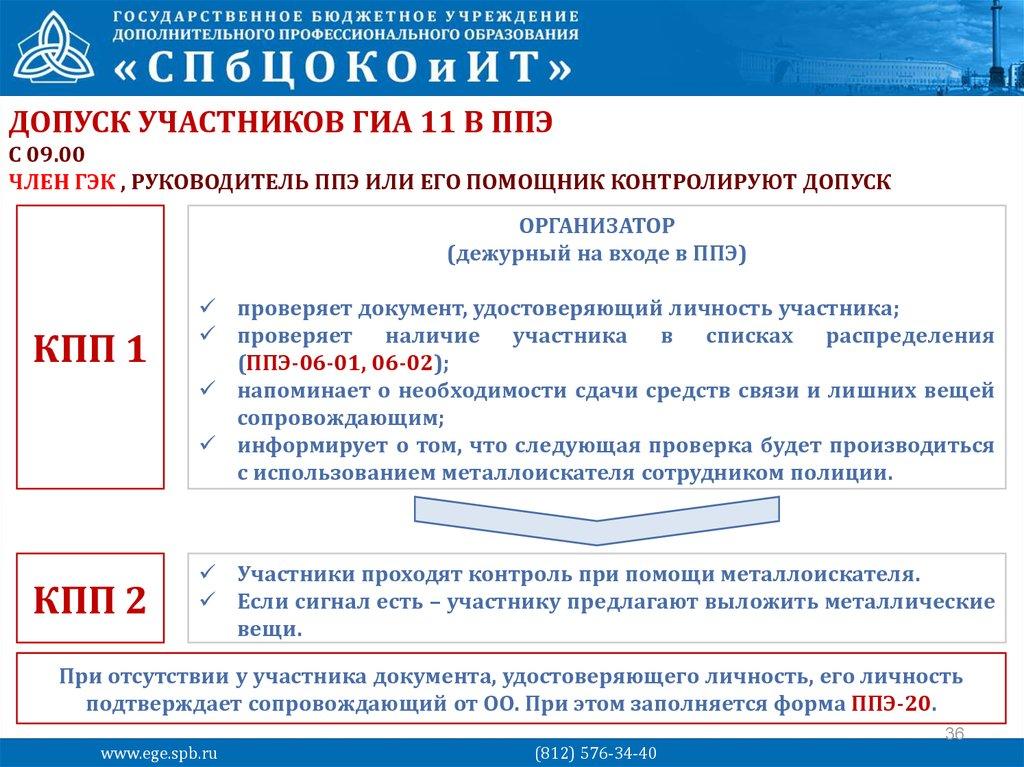 Гиа проведению языку инструкция по иностранному по
