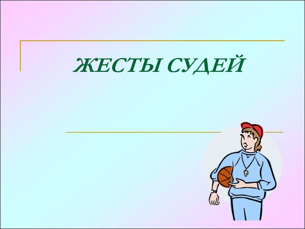 online игра футбол