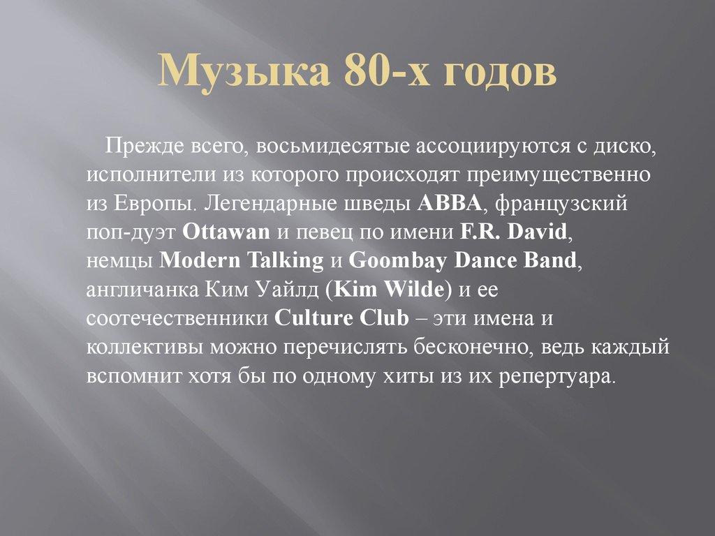 Рок-музыка 60-х годов