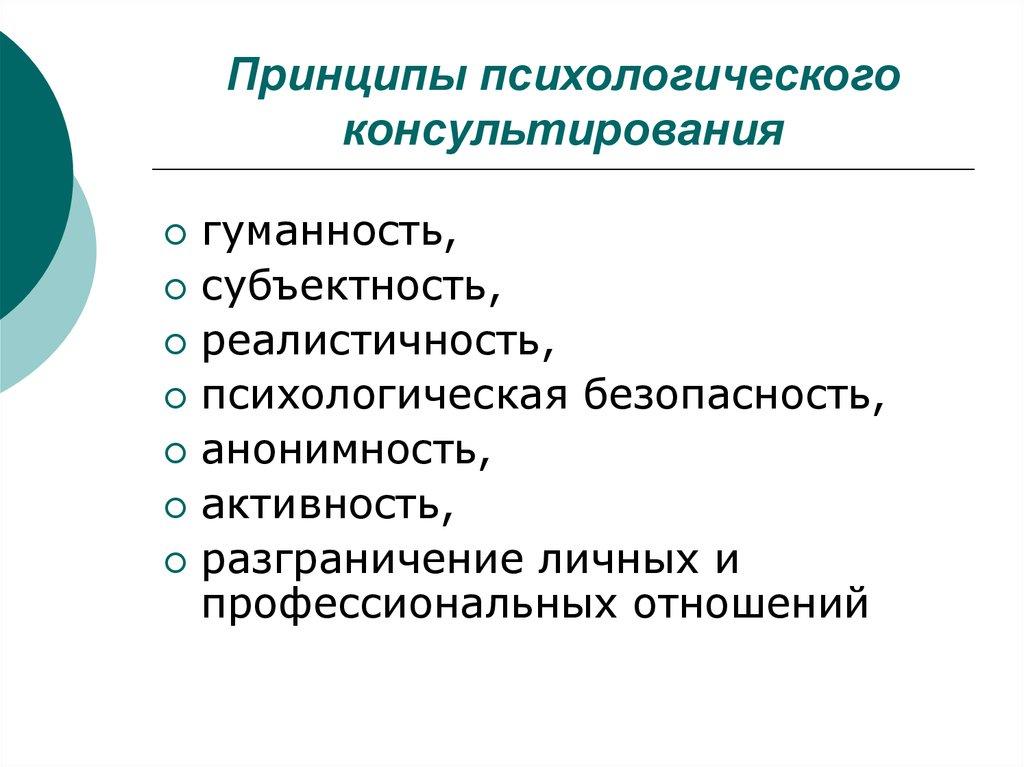 Специфика Работы Психолога в Школе