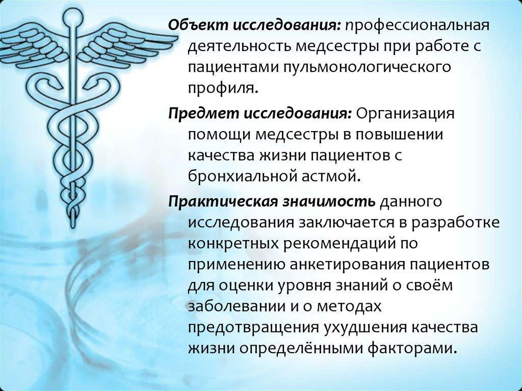 школа здоровья по бронхиальной астме цели задачи