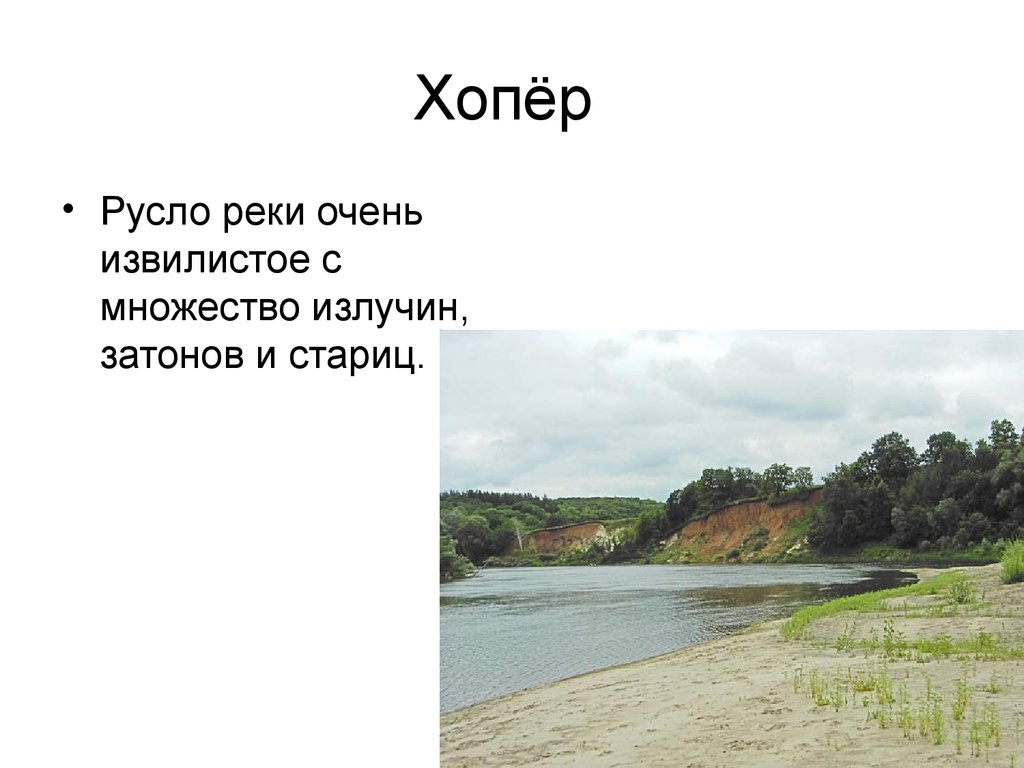 Река Хопёр. Водоемы Волгоградской области - online ... Хопер