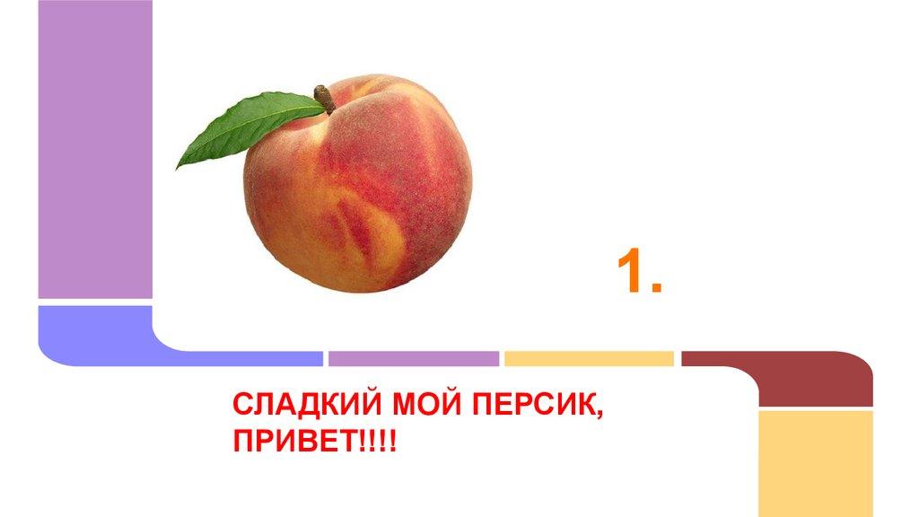 Открытка ты мой персик