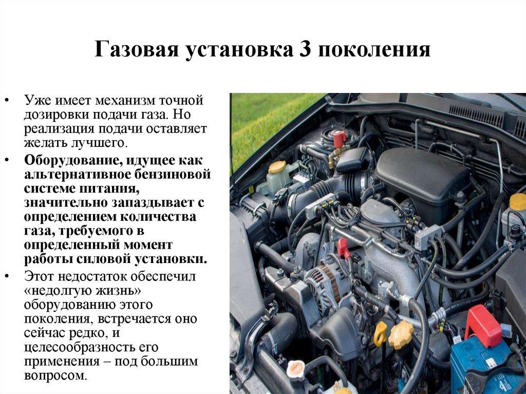 Обслуживание газовой установки 4 поколения